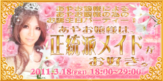 aya_birthday_2011.jpg