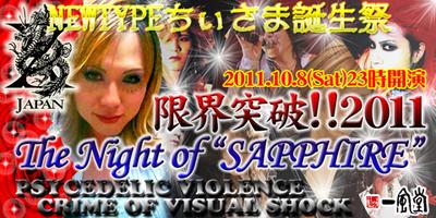 chiaki_birthday2011_x.jpg