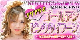 chiaki_birthday2010_01.jpg