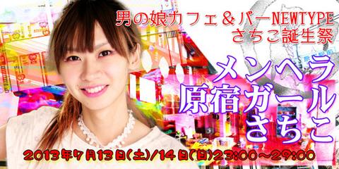 sachiko_birthday_2013.jpg