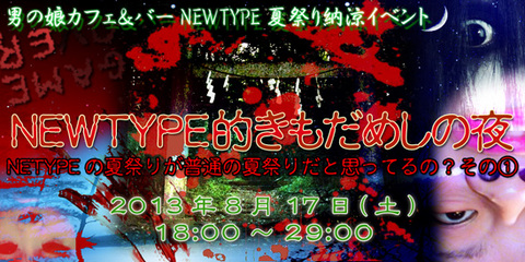 kimodameshi_2013.jpg