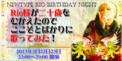 rio_birthday2013.jpg