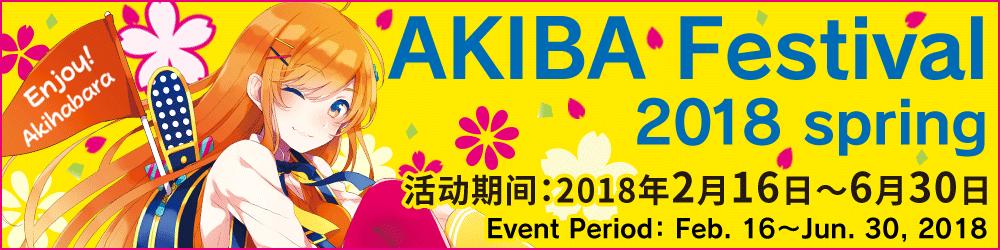 AKIBA Festival 2018 Spring