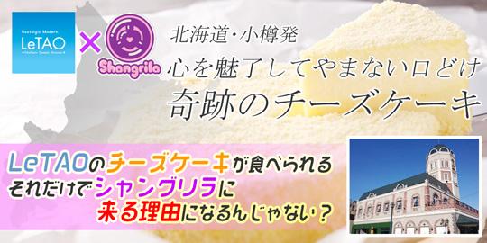 北海道・小樽の絶品スイーツブランド「LeTAO」がシャングリラで食べられちゃう!